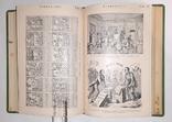 Энциклопедический словарь Гранат. Том 23, фото №3