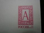 Конверт России 1995 года. чистый, новый., фото №3
