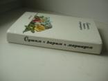 1998 И.Судзиловская Сушим варим маринуем, фото №3