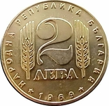 Болгария 2 лева, 1969 25 лет Социалистической Революции, фото №3