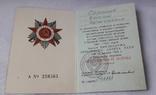 Комплект документов на ветерана войны, фото №10