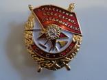 Орден Боевого Красного Знамени копия, фото №2