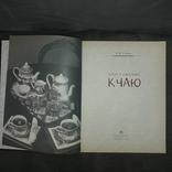 Приглашение к чаю История Распространение Природа 2002, фото №6