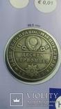 10 червонцев 1945 года маршал СССР Л.П. Берия копия монеты, фото №3
