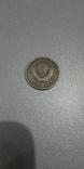 15 копеек 1967 года СССР копия монеты, фото №3