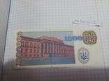 1000000 купонов карбованцев Українських 1995 купоно-карбованців України МЕ, фото №3