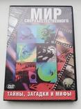 """""""Мир сверъестественного""""(1 DVD,2008), фото №2"""