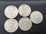 5 рублей СССР, фото №9