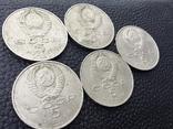 5 рублей СССР, фото №10