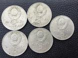 5 рублей СССР, фото №2