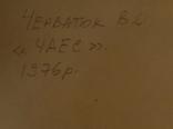 Строийка ЧАЕС 1976г.42-50см., фото №4
