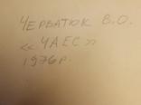 ЧАЕС стройка 1976 год.41-50см., фото №4