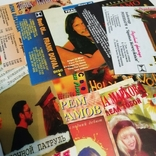 Обложки вкладыши к аудио кассетам. Музыканты. Певцы. Группы. Музыка 90х, фото №5