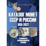 Каталог Монет СССР и России 1918-2022 годов CoinsMoscow (c ценами). Издание 2021 года., фото №2