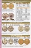 Каталог Монет СССР и России 1918-2022 годов CoinsMoscow (c ценами). Издание 2021 года., фото №4