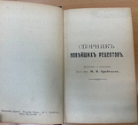 Сборник новейших рецептов / Справочная книжка о Русских и иностранных курортах, 1909 год, фото №11