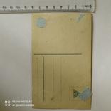 Дореволюционная открытка., фото №3