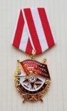 Орден Боевого Красного Знамени (БКЗ) Копия, фото №2
