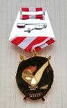 Орден Боевого Красного Знамени (БКЗ) Копия, фото №4