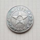 СССР 1 рубль 1922 г. Копия, фото №2
