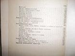 Домашнее консервирование пищевых продуктов.1965 год., фото №10