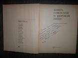 Книга о вкусной и здоровой пище.1977 год., фото №4