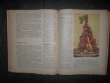 Книга о вкусной и здоровой пище.1977 год., фото №6