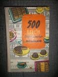 500 видов домашнего печенья.1969 год., фото №2