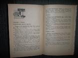500 видов домашнего печенья.1969 год., фото №7