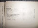 500 видов домашнего печенья.1969 год., фото №8