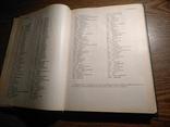 Словарь Нумизмата 1982, фото №5