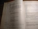 Словарь Нумизмата 1982, фото №7