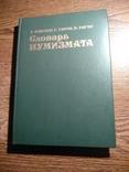 Словарь Нумизмата 1982, фото №2