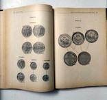 """Книга """"Монеты России 1700-1917г.г., фото №7"""