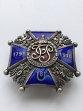 Офіцерська відзнака 8 уланського полку кн. Юзефа Понятовського Краків, фото №5