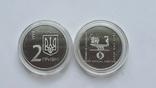 2 гривні 1998 рік Україна ЕБРР копия, фото №2