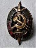 Заслуженный работник НКВД, 1941г, №2891, п.1908b АВЕРС8, фото №3