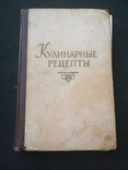 1957г.Кулинарные рецепты.Тир.250000экз.ф-т.14.7х22.5см., фото №2