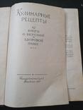 1957г.Кулинарные рецепты.Тир.250000экз.ф-т.14.7х22.5см., фото №4