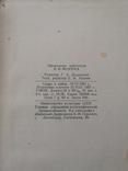 1957г.Кулинарные рецепты.Тир.250000экз.ф-т.14.7х22.5см., фото №10