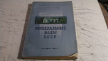 Миниральные воды СССР. 1954 г., фото №2