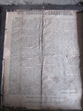 Хромо- литография с газетой 1917 г. и рукописью., фото №6