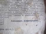 Хромо- литография с газетой 1917 г. и рукописью., фото №8