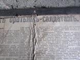 Хромо- литография с газетой 1917 г. и рукописью., фото №9