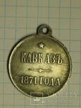 Кавказ 1871 копия, фото №3