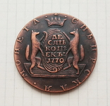 Россия Монета Сибирская 10 копеек 1770 г. (копия), фото №2