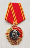 Орден Ленина (копия), фото №2