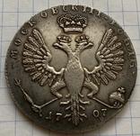 Монета 1 рубль 1707 год, вес 26,2 грамма. Копия, фото №3