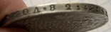 Монета 1 рубль 1826 год, вес 20,6 грамм. Копия, фото №5