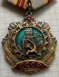 Орден Трудовая слава II степени. Копия, фото №3